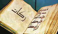 The-word-zakat-in-Quran
